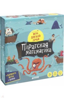 Пиратская математика. Время играть!Карточные игры для детей<br>3 фишки<br>- возраст 5+<br>- 4 игры в одной коробке<br>- для родителей, которые любят играть с детьми<br><br>Выбрать корабль, накопить денег и выбрать себе команду, отправиться на Остров Сокровищ, а во время всех этих приключений еще и научиться здорово считать! В коробке с Пиратской математикой вы найдете не только смешных и здорово нарисованных героев, морские приключения и опасные бури… Вы сможете поиграть в 4 разные игры, научить детей считать в уме, развить логическое мышление и память, да еще и спеть пиратские песенки! Йо-хо-хо! Семь футов под килем!<br><br>Что в наборе:<br>- Красочное игровое поле<br>- 6 карточек-кораблей<br>- 60 карточек с портретами пиратов<br>- 50 монет<br>- 24 карты с заданиями<br>- Фишки и кубик<br><br>Количество игроков:<br>2-6<br>Время игры:<br>От 20 минут<br><br>Что развиваем:<br>- Стратегическое мышление<br>- Скорость реакции<br>- Внимание<br>- Навыки общения<br>- Умение считать (складывать, вычитать, считать десятками, сравнивать величины)<br><br>ИГРА №1<br>Остров Сокровищ. Сложные правила - игра для будущих математиков<br>Подготовка к игре:<br>Каждый из игроков выбирает себе карточку-корабль и ставит свою фишку на старт.<br>Играем:<br>Игроки бросают кубик по очереди, делают ходы и собирают монеты. Если попадаешь на клетку +, нужно бросить кубик еще раз, чтобы узнать, сколько монет еще можно взять. Попадая на бутылочное послание, игрок должен решить задачку и получить за нее монеты. Набрав 10 монет, игрок может купить себе члена команды. Так игроки собирают себе команду, выполняя задания, если попадают на определенные клетки игрового поля (задания можно посмотреть в книжечке с правилами игры).<br><br>ИГРА №2<br>Остров Сокровищ. Простые правила - игра для самых маленьких математиков<br>Подготовка к игре:<br>Игроки выбирают себе карточки-корабли и встают на старт.<br>Играем:<br>Игроки бросают кубик и делают ходы по полю, попадая на разные клетки и собирая матросов. Попадае