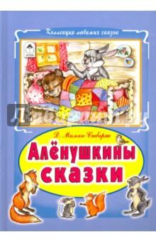 Алёнушкины сказкиСказки отечественных писателей<br>Представляем вашему вниманию книгу Алёнушкины сказки.<br>Для чтения взрослыми детям.<br>
