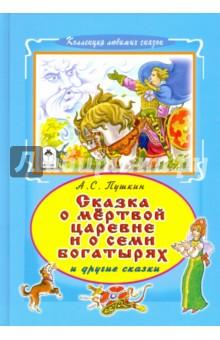 Сказка о мертвой царевне и семи богатыряхСказки отечественных писателей<br>Сборник сказок.<br>Для чтения взрослыми детям.<br>