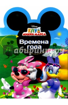 Дисней. Уши. Времена годаЗнакомство с миром вокруг нас<br>Обучающие книги серии с ушками помогут ребёнку познавать окружающий мир, а с любимыми героями Disney это будет вдвойне интереснее! Играйте и развивайтесь вместе с Микки Маусом и его друзьями!<br>