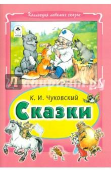 СказкиСказки отечественных писателей<br>Сборник сказок Корнея Чуковского.<br>Для чтения взрослыми детям.<br>