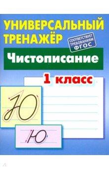 """Книга: """"Чистописание. 1 класс"""" - Станислав Петренко ..."""