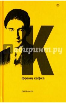 ДневникиМемуары<br>В пятый том собрания Франца Кафки (1883 - 1924) вошли его дневники, значительно обогащающие наши представления о жизни и творчестве великого писателя.<br>