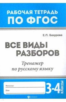Все виды разборов. Тренажер по русскому языку. 3-4 классы. ФГОС