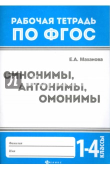 Синонимы, антонимы, омонимы. 1-4 классы. ФГОС