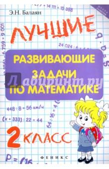 Лучшие развивающие задачи по математике. 2 классМатематика. 2 класс<br>В предлагаемом пособии собраны различные типы развивающих задач: олимпиадные, логические, текстовые, геометрические, занимательные, а также красивые числовые равенства и закономерности.<br>Предлагаемые задачи соответствуют возрастным особенностям детей и требованиям учебной программы.<br>Ко всем задачам даны ответы, а ко многим из них - решения.<br>Приводимые материалы призваны привить любовь к математике, они способствуют резкой активизации мыслительной деятельности, умственной активности, умению логически мыслить, что в итоге приводит со временем к творческим открытиям в различных областях математики и не только.<br>Пособие адресовано ученикам начальной школы, учителям математики для подготовки детей к олимпиадам, для занятий математического кружка, студентам педвузов - будущим учителям, родителям детей, а также всем любителям математики.<br>