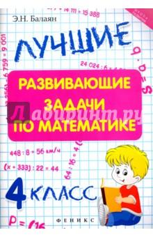 Лучшие развивающие задачи по математике. 4 классМатематика. 4 класс<br>В предлагаемом пособии собраны различные типы развивающих задач: олимпиадные, логические, текстовые, геометрические, занимательные, а также красивые числовые равенства и закономерности.<br>Предлагаемые задачи соответствуют возрастным особенностям детей и требованиям учебной программы.<br>Ко всем задачам даны ответы, а ко многим из них - решения.<br>Приводимые материалы призваны привить любовь к математике, они способствуют резкой активизации мыслительной деятельности, умственной активности, умению логически мыслить, что в итоге приводит со временем к творческим открытиям в различных областях математики и не только.<br>Пособие адресовано ученикам начальной школы, учителям математики для подготовки детей к олимпиадам, для занятий математического кружка, студентам педвузов - будущим учителям, родителям детей, а также всем любителям математики.<br>