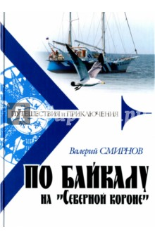 По Байкалу на Северной коронеЗаметки путешественника<br>Содержательное художественно-публицистическое повествование о путешествии на яхте по Байкалу - священному, таинственному озеру-морю. Рассказ о незабываемой красоте байкальских пейзажей, великолепных рыбалках, уникальной природе байкальских островов и берегов, их удивительных обитателях, любви и приверженности к этому памятнику природы охраняющих его людей.<br>