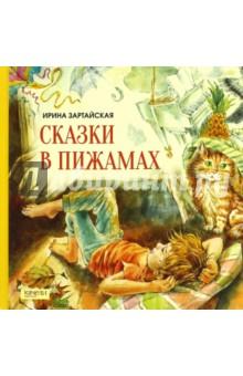 Сказки в пижамахСказки отечественных писателей<br>Сказки в пижамах - неправильное название для мальчишечьих историй. Но оно самое верное! Есть чудесный возраст, когда каждый прожитый день превращается вечером во что-то сказочное. Мир вокруг кажется удивительным и немножечко странным. И эта волшебная странность превращает мальчишек в философов, пиратов, художников, мушкетеров и просто самых любознательных и любопытных граждан планеты Земля. Почему сказки? Потому что каждое происшествие - чудо. Почему в пижамах? Потому что так хорошо вечером вспомнить приключения прошедшего дня.<br>Для старшего дошкольного и младшего школьного возраста.<br>