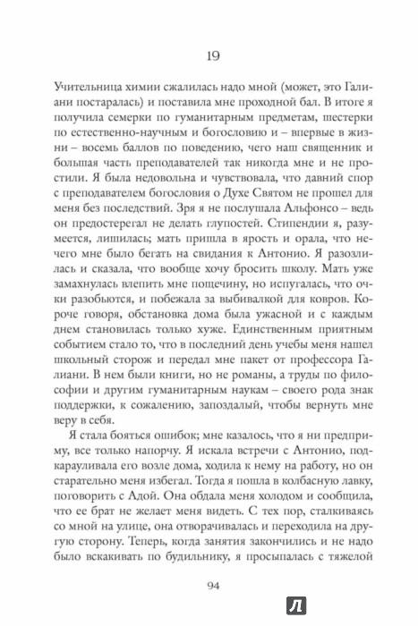 Иллюстрация 1 из 15 для История нового имени - Элена Ферранте | Лабиринт - книги. Источник: Лабиринт