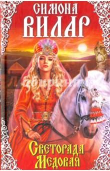 Светорада Медовая. Книга 2