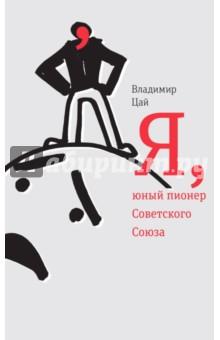 Я, юный пионер Советского СоюзаСовременная отечественная проза<br>В своей четвертой книге (до этого в издательстве Время вышли Я нашел смысл жизни, Кто в армии служил, Психотерапевты прописывают секс и музыку) Владимир Цай - математик, доктор технических наук - продолжает исследование собственной Вселенной, в котором мировоззренческие поиски органично сочетаются с бытовыми биографическими подробностями. Было такое государство - Советский Союз, и в нем жили люди, - пишет автор. - Как и везде, кому-то эта жизнь нравилась, кому-то нет. Эта книга - достоверное свидетельство каких-то сторон той жизни, без идеологии, без злопыхательства. Владимир Цай как бы суммирует все, что написал ранее.<br>