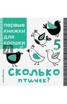 Сколько птичек?Знакомство с миром вокруг нас<br>Книга Сколько птичек? идеально подходит для новорожденных малышей, которые только учатся фокусировать взгляд и различать изображения. Четкие высококонтрастные рисунки стимулируют визуальное восприятие ребенка. Книга поможет малышу развить координацию зрения и станет для него первой идеальной игрушкой.<br>Для детей до 3-х лет.<br>