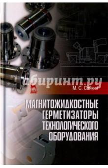 Магнитожидкостные герметизаторы технологического оборудования. МонографияМашиностроение. Приборостроение<br>Разработаны новые конструкции магнитожидкостных герметизаторов технологического оборудования различного назначения. Рассмотрены подходы к их конструированию. Даны рекомендации по выбору формы и размеров магнитожидкостного уплотнителя и рациональному выбору материалов магнитной цепи герметизатора. Представлены конструкции магнитожидкостных герметизаторов и примеры их применения в технологическом оборудовании.<br>Для научно-технических работников в области проектирования и производства технологического оборудования, в котором необходимо разделение сред с разными свойствами при перепаде давлений. Монография может быть полезна студентам, аспирантам, преподавателям.<br>