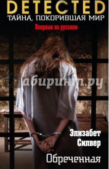 ОбреченнаяКриминальный зарубежный детектив<br>Десять лет назад Ноа Пи Синглтон была приговорена к смертной казни за убийство первой степени. Все эти десять лет адвокаты пытались добиться пересмотра ее дела или отмены смертного приговора, но не смогли ничего сделать - несмотря на то, что приговор был вынесен на основании лишь косвенных улик. Сама Ноа ни разу не признала свою вину, но и не настаивала на своей невиновности. До казни оставались считанные месяцы, когда приговоренную внезапно пришел навестить еще один адвокат, которого наняла… мать жертвы. По его словам, теперь она выступает против смертной казни и хочет, чтобы убийцу дочери помиловали. Однако ей необходимо знать всю правду о том, что и как случилось десять лет назад…<br>