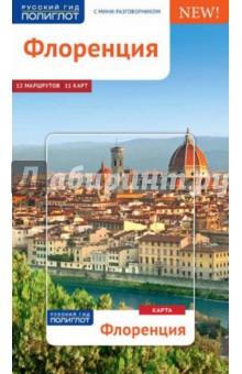 Флоренция (с картой)Путеводители<br>Флоренцию сложно назвать просто городом. Это город искусств, город-музей, один из самых знаменитых и древних культурных центров в Европе, часто называемый родиной итальянского Ренессанса или Афинами Италии. Это без всякого сомнения один из самых знаменитых городов Италии, , воплощение эпохи Возрождения, город Микеланджело, Макиавелли и, конечно, Медичи, герцогов, банкиров, меценатов. По утверждению самих итальянцев, если турист побывал в Риме и Неаполе, но не посмотрел Флоренцию, значит, по-настоящему Италии он и не увидел. <br>Сегодня Флоренция является столицей региона Тоскана. Примечательно, что исторический центр города сохранился практически нетронутым со времен Возрождения (XV-XVI вв.), именно поэтому он внесён в список Всемирного наследия ЮНЕСКО. Великолепные дворцы, уникальные музеи и памятники неизменно вызывают восторг у туристов всех возрастов.<br>