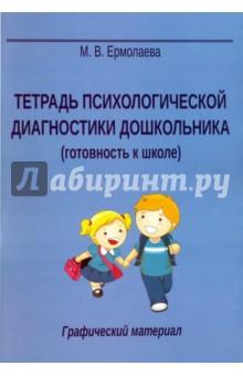 Тетрадь психологической диагностики дошкольника (готовность к школе)Психолог в ДОУ<br>Предлагаемые в пособии методики позволят решить ряд практических задач, связанных с диагностикой уровня интеллектуального и личностного развития детей дошкольного и младшего школьного возрастов. Психологическая карта дошкольника содержит стимульный материал в форме, удобной для восприятия детьми. Это пособие станет нужным инструментом психологической помощи детям.<br>5-е издание, исправленное и дополненное.<br>