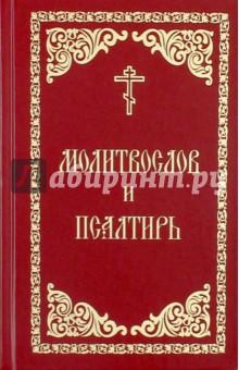 Молитвослов и ПсалтирьБиблия. Книги Священного Писания<br>Молитвослов и Псалтирь на русском языке.<br>