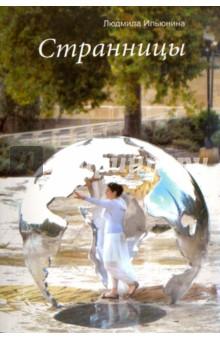 СтранницыПравославная художественная литература<br>В книге объединены две повести о наших современницах, избравших странническую жизнь среди мира. При написании каждой повести был привлечен большой документальной материал, таким образом судьба их героинь вырисовывается на фоне эпохи. В повести Под сенью олив это послевоенное время и период до конца 1980-х годов, при этом действие повести развертывается по большей части на Святой земле, а также в Киеве, в Москве, в Дивеево.<br>В повести Милостынька рассказывается об эпохе перестройки, о восстановлении разрушенных святынь. Действие ее развертывается на просторах нашей страны - от Куйбышева до Почаева и Валаама.<br>В обе повести также включены поэтические тексты, которые помогают передать переживания их неординарных героинь.<br>