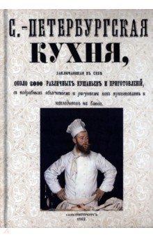Санкт-Петербургская кухня, заключающая в себе около 2000 различных кушаний и приготовлений