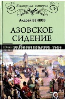 Азовское сидение. Героическая оборона 1637-1642 гг