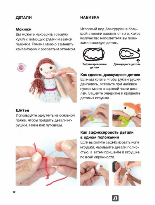 Как сделать кукольным