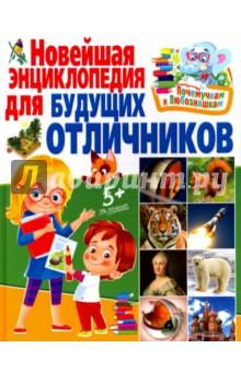 Новейшая энциклопедия для будущих отличников Владис