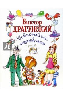 Драгунский Виктор Юзефович Девчонкам и мальчишкам