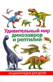 Удивительный мир динозавров и рептилий. Энциклопедия для детейЖивотный и растительный мир<br>Давным-давно на нашей планете жили динозавры. Пернатые и рогатые, утконосые и шипастые, гигантские и размером с курицу, хищники и травоядные - они безраздельно господствовали на суше, в воде и в воздухе. На страницах нашей энциклопедии ты совершишь увлекательнейшее путешествие в эпоху динозавров, познакомишься с самыми разными существами - от небольшого герреразавра до огромного и страшного тираннозавра, от тяжеловесного диплодока до пернатого каудиптерикса.<br>Ящерицы и черепахи, змеи и крокодилы (а также вымершие динозавры) - это класс животных под названием рептилии. В нашей книге мы расскажем и покажем, как они живут, чем питаются, как выглядят, познакомим тебя с удивительными фактами об этих животных.<br>Добро пожаловать в загадочный мир поразительных доисторических динозавров и современных рептилий!<br>