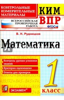 ВПР КИМ. Математика. 1 класс. ФГОС
