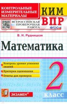 ВПР КИМ. Математика. 2 класс. ФГОС