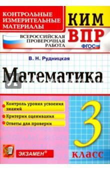 ВПР КИМ. Математика. 3 класс. ФГОС