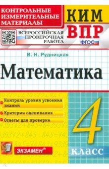 ВПР КИМ. Математика. 4 класс. ФГОС