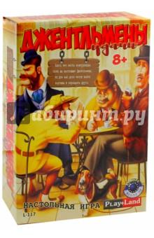 Джентльмены удачи (L-117)Приключения<br>Здесь нет места конкуренции, если вы настоящие Джентльмены, то для вас дело чести найти картины и оправдать друга. <br>В комплекте: игровое поле, 24 карты, 24 жетона, 4 игровые фигуры, 1 игровой кубик. <br>Количество игроков: 2 - 4.<br>Возраст: 8+.<br>Время игры: 30 - 60 минут. <br>Состав: картон, бумага, пластмасса.<br>Не рекомендовано детям младше 3-х лет. Содержит мелкие детали. <br>Сделано в Болгарии.<br>