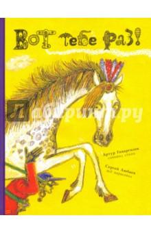 Вот тебе раз! (с автографом автора и художника)Книги с автографом--<br>С автографом автора и художника.<br>Вот тебе раз! - шутливая книга небылиц и небывальщины. Мир в ней перевёрнут с ног на голову: дети, вместо того, чтобы играть в песочнице, воспитывают непослушных взрослых, собаки заводят себе в качестве домашних питомцев людей, динозавры ходят в музей, чтобы посмотреть на человеческие скелеты, Мойдодыр пачкает детей грязью, а Колобок съедает лису. <br>Что ещё за фокусы? - скажет строгий читатель. Строгие люди не терпят всякого баловства. Хорошо, что авторы этой книги - поэт Артур Гиваргизов и художник Сергей Любаев - не такие строгие и серьёзные. Им нравится играть и фантазировать на тему А что, если бы….<br>Жанр небылицы-перевёртыша берет своё начало в народной культуре, фольклоре и затем широко осваивается мировой литературой на протяжении веков - от Средневековья до наших дней. Традиции этого жанра оказались особенно востребованы в детской литературе и поэзии ХХ века - вспомним Путаницу Чуковского, Вот какой рассеянный Маршака, стихи Хармса.<br>Перевёртыши основаны на парадоксе, абсурде, фантазии, но в них всегда заложен смысл, который предстоит разгадать. Ребёнок получает огромное удовольствие, восстанавливая нарушенный перевёртышем естественный порядок вещей, укрепляясь в своём правильном представлении о мире, развивая при этом и собственную фантазию, и чувство комического. <br>Кроме того, небылицы - это всегда игра, продолжить которую можно и после прочтения книги, сочиняя вместе со взрослыми и друзьями свои собственные шутливые истории и выворачивая повседневность наизнанку. Например, вот так:<br>На полочке в стеклянной баночке<br>сидят Серёжа и Андрей.<br>Они живут теперь у бабочки,<br>в её коллекции людей.<br>
