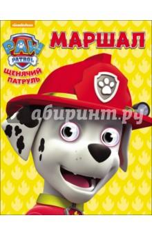 МаршалДетские книги по мотивам мультфильмов<br>Яркие и удобные мини-книжки с глазками будут радовать малыша не только дома, но и в поездках.<br>Читайте с удовольствием!<br>Для чтения взрослыми детям.<br>