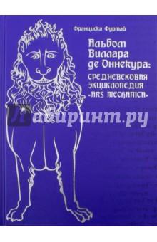 Альбом Виллара де Оннекура. Средневековая энциклопедия Ars mechanica