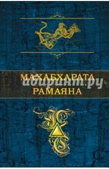 Махабхарата. РамаянаЭпос и фольклор<br>Махабхарата (Великое сказание о потомках Бхараты) - одно из крупнейших литературных произведений в мире, объединяет эпические повествования, новеллы, басни, притчи, легенды, рассуждения, мифы, гимны, состоит из восемнадцати книг и содержит более 75 000 двустиший, что в несколько раз длиннее Илиады и Одиссеи вместе взятых. Махабхарата - источник многих сюжетов и образов, получивших развитие в литературе народов Южной и Юго-Восточной Азии. <br>Рамаяна (Путешествие Рамы) - древнеиндийский эпос, автором которого принято считать легендарного мудреца Валмики, - один из важнейших священных текстов индуизма. Образы Рамаяны вдохновляли множество индийских писателей и мыслителей: от Калидасы до Махатмы Ганди.<br>Великий Эпос повлиял на литературу, изобразительное, театральное и танцевальное искусство и стал неотъемлемой частью культуры не только Индии, но и всего мира.<br>