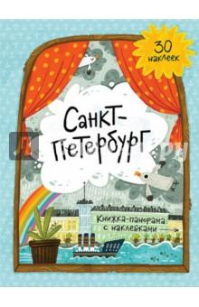 Санкт-Петербург. Книжка-панорамка с наклейкамиИстория<br>Представляем вашему вниманию книжку - панорамку с наклейками Санкт-Петербург.<br>Для детей старше 6-ти лет.<br>