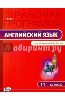 Английский язык. 11 класс. Рабочая программа к УМК О.В.Афанасьевой Spotlight . ФГОС