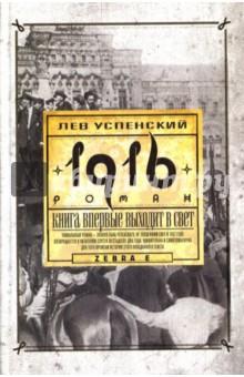 1916 (Перед потопом)Классическая отечественная проза<br>Уникальный роман-эпопея Льва Успенского, не увидевший свет в 1937 году, возвращается к читателям спустя шестьдесят один гол. Удивительна и симптоматична для того времени история этого неизданного текста. Рукопись романа была разрешена к печати 13 октября 1937 года. В том же году роман должен был увидеть свет в издательстве Советский писатель, но произошли события непредвиденные и страшные... Редакторский состав издательства был арестован и сгинул безвозвратно. Лев Успенский полгода ложился спать одетым в ожидании ареста. Чудесным образом удалось сохранить рукопись романа. События романа разворачиваются в предреволюционной России и в Европе: брожение умов. Первая мировая война, тайные интриги направленные против Империи... и калейдоскоп человеческих историй - предательство, любовь и заблуждения, подлость и геройства... И все это вскорости утеряет смысл. Все это рухнет, все будет сметено невероятным потоком времени... И кто из живших в том, 1916-м, мог предположить, что же случится потом. Что там грядет, и кто из них останется жить - после потопа...<br>