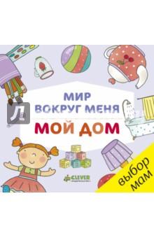 Мир вокруг меня. Мой домЗнакомство с миром вокруг нас<br>3 фишки<br>- возраст 0-5 лет<br>- для родителей, которые уделяют внимание раннему развитию ребенка<br>- бестселлеры! Любимые книжки малышей!<br><br>Книга из весенней коллекции Clever Растем вместе.<br>Красочные книжки-картонки с яркими иллюстрациями - идеальный вариант для занятий с детьми дома. Просто перелистывайте странички вместе с ребенком, показывайте пальцем на предмет, читайте слово, написанное под картинкой, находите этот же предмет у вас дома.<br>Лампа, чайник, кубики, кукла, кресло - все это ребенок видит у себя дома, а, значит, узнает на картинке. Чуть позже он научится узнавать и читать слово, обозначающее этот знакомый предмет. <br><br>Странички книжки такие плотные, что маленьким пальчикам удобно их перелистывать, возвращаясь к знакомым картинкам.<br>Что развиваем:<br>- зрительную память<br>- мышление<br>- логику<br>- мелкую моторику<br>- речь<br>- расширяем словарный запас<br><br>Гид для родителей<br>Гленн Доман, известный педагог, занимавшийся ранним развитием детей, был уверен, что малышам нужно показывать карточки с рисунками или фотографиями. Так дети лучше всего изучают и запоминают новое. Ребенок научится узнавать предметы на картинках и запомнит их названия.<br>