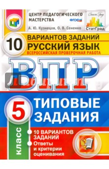Всероссийская проверочная работа. Русский язык. 5 класс. 10 вариантов. Типовые задания. ФГОС