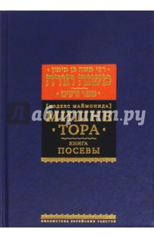 """Мишне Тора. Кодекс Маймонида. Книга """"Посевы"""""""