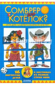 """Игра """"Сомбреро или котелок"""""""