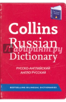 Collins Gem Russian DictionaryАнгло-русские и русско-английские словари<br>Fully revised and updated, this latest edition from Collins  bestselling Gem Dictionary range is the perfect choice for anyone needing a portable up-to-the-minute Russian dictionary.<br>Features include:<br>- All the latest words in both languages, such as downloadable, Wi-Fi, carbon footprint, podcast<br>- User-friendly business language supplement<br>- Useful tables of nouns, verbs, pronouns and numerals<br>