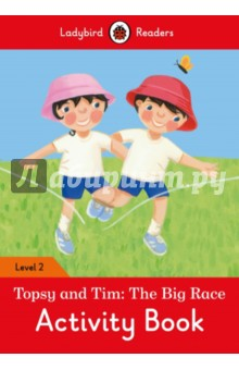 Topsy and Tim. The Big Race. Activity BookЛитература на английском языке<br>It is sports day at school. Topsy and Tim want to come first in all the races. But they do not come first and they are not happy. <br>Ladybird Readers is a series of traditional tales, modern stories, and nonfiction, written for young learners of English as a foreign language. Each activity book includes language activities to support the CEF framework, as well as help young learners prepare for the Cambridge Young Learners English (YLE) exams and fulfills SSRW criteria.<br>This Level 2 activity book is ideal for children who have received some reading instruction and can read short, simple sentences. It covers CEF level A1 and supports YLE movers exams.<br>