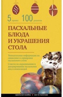 Боровска Элга Пасхальные блюда и украшение стола