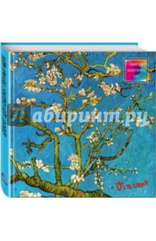 """Блокнот для художественных идей """"Ван Гог. Цветущие ветки миндаля"""", А4+ Эксмо"""