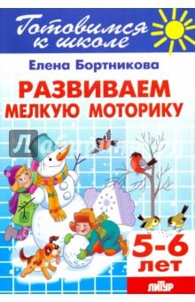 Бортникова Елена Развиваем мелкую моторику. Для детей 5-6 лет